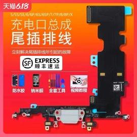 品道原装正品适用于苹果iphone6s尾插se排线6P接口6sp充电口5c手机6送话器7p耳机插孔8Plus插口X更换六5s七代图片