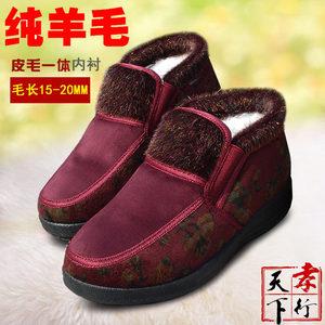 纯羊毛皮毛一体内里冬款奶奶老人鞋女保暖棉鞋老北京布鞋防滑平底