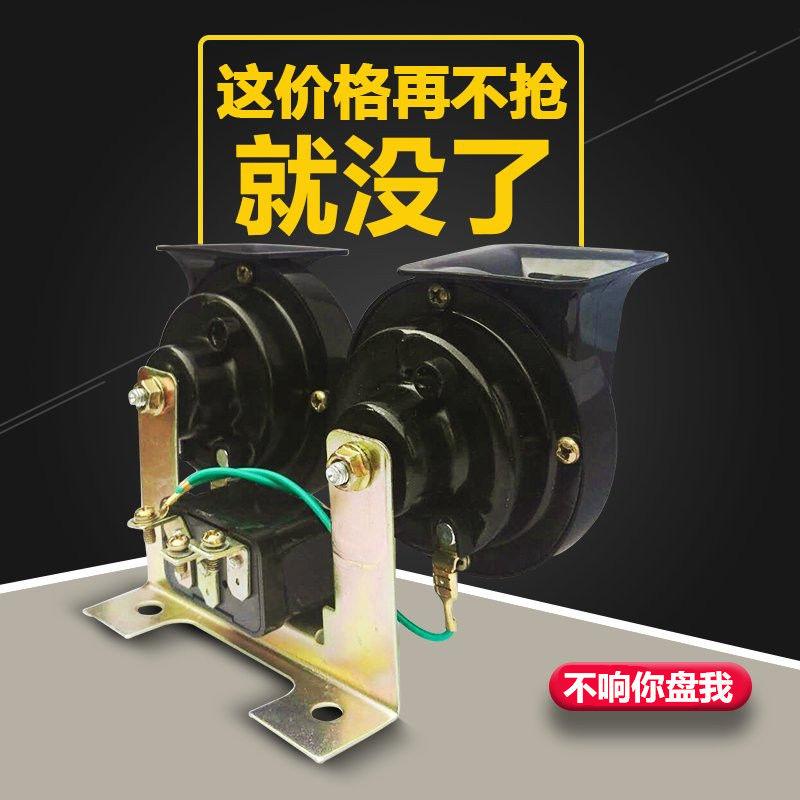 汽车嗽叭 12v通用蜗牛喇叭24V高低音防水超响鸣笛改装一对装