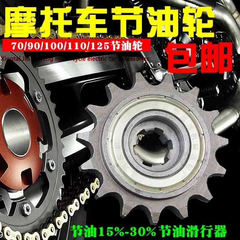 Motorcycle oil saving gear small chain gear tanker 428-110 125 small tooth plate small tooth sliding knuckle oil tanker