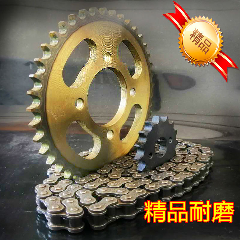 Motorcycle qianjianglongjingang qj150 / 125 small Prince set chain sprocket, small gear chain accessories chain plate
