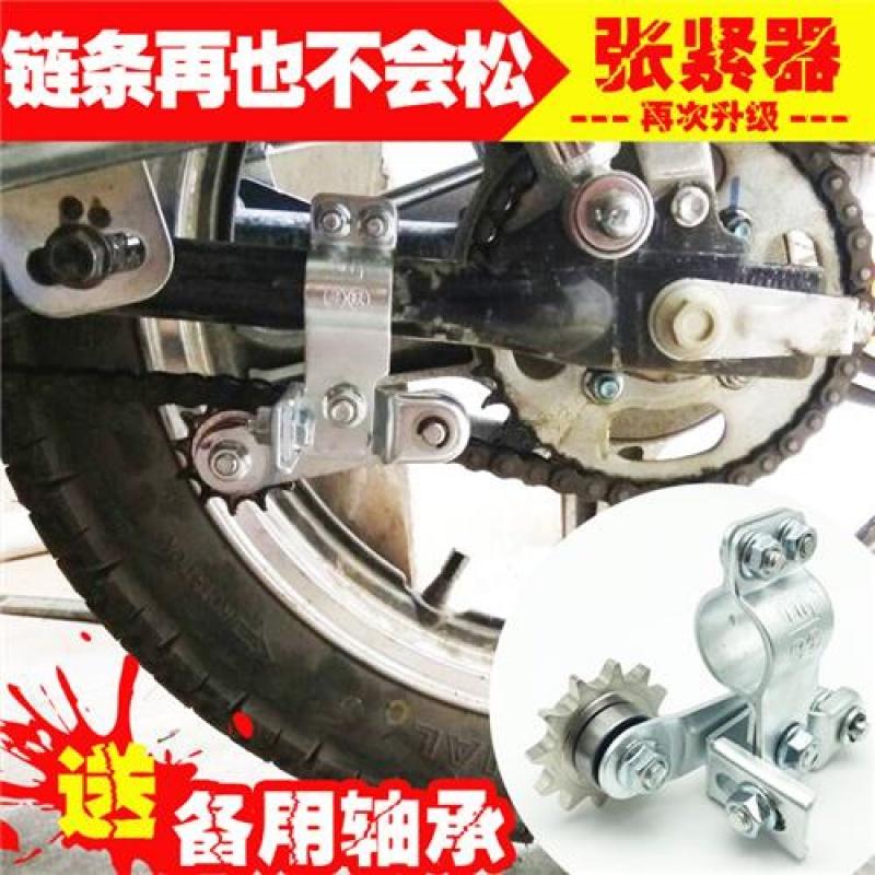 摩托车链条自动张紧器松紧调节链条导链齿轮调节器改装紧链器配件