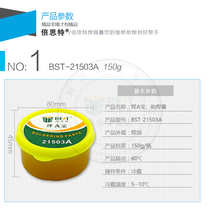 Times special Welding A bao solder paste rosin flux welding to support welding treasure neutral insulated welding oil