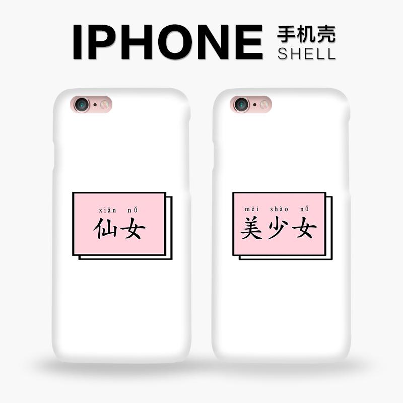 指尖迷戀 iphone6手機殼6s可愛粉色文字5se簡約i7蘋果6plus保護套