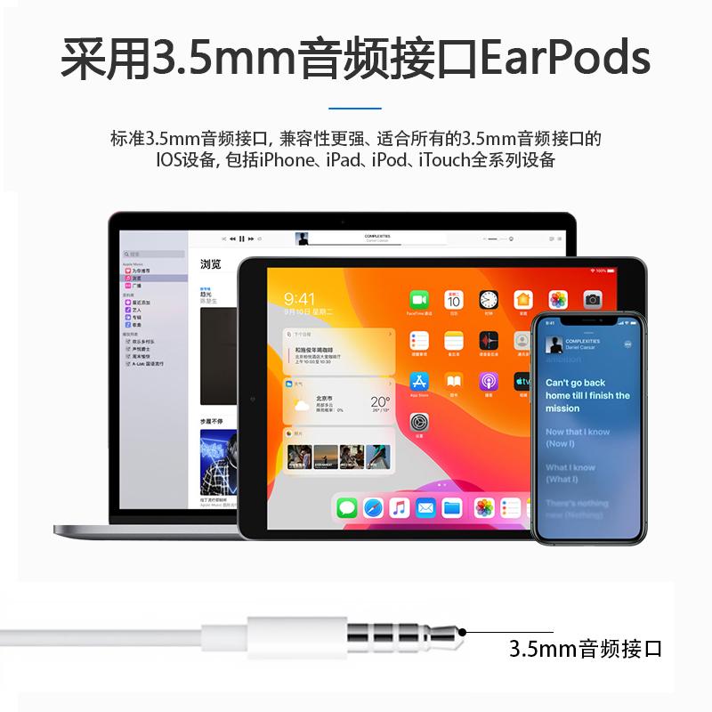 苹果耳机原装iPhone6 6plus 5 5S 5C SE 正品入耳式手机6S耳塞圆头孔ipad2 3 mini Air2平板ipod有线控耳机
