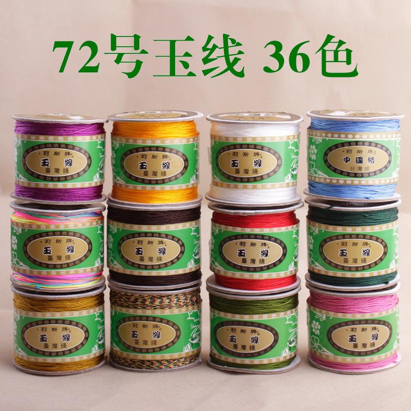 莉斯牌72号玉线 金银器珠宝店常用串珠线编手链项链绳子2卷包邮图片