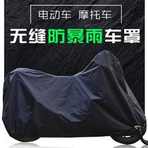 电动摩托车防雨罩踏板车罩防水防晒防尘遮阳电瓶车衣牛津布加厚