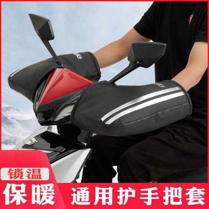 电动摩托车手手把套 防风 加厚图片