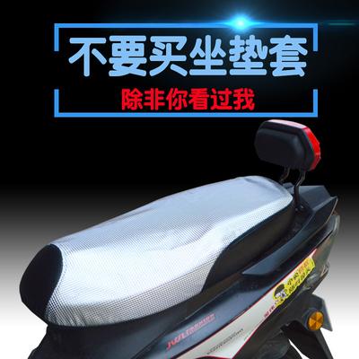 电瓶车坐垫防雨套摩托车座垫套电动车坐垫摩托车防晒防水坐垫套