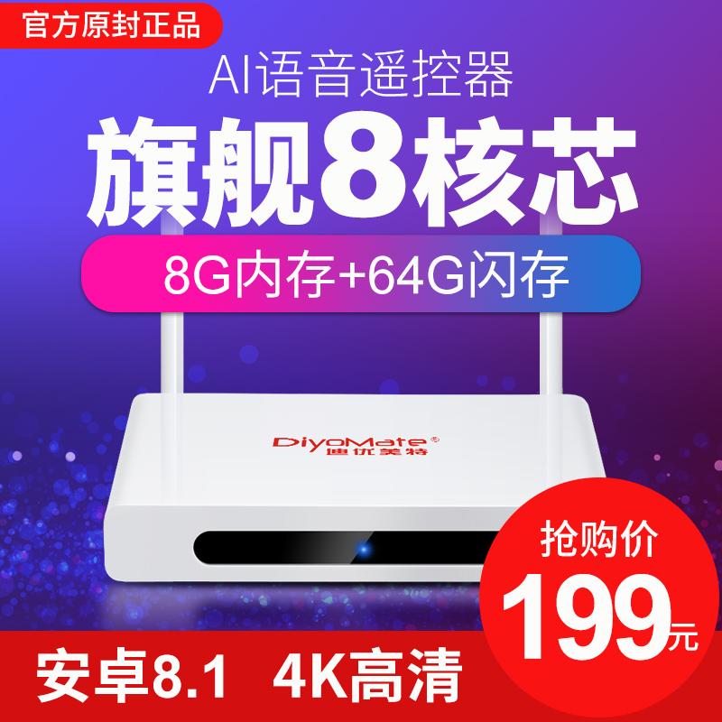 迪优美特X16网络机顶盒8核高清电视盒子wifi无线家用智能盒全网通