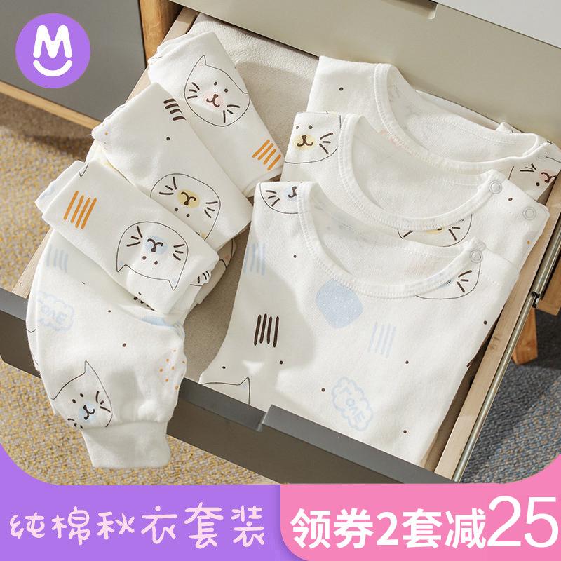 宝宝纯棉秋衣秋裤套装婴儿幼儿衣服秋季儿童内衣0男童1女3岁2保暖