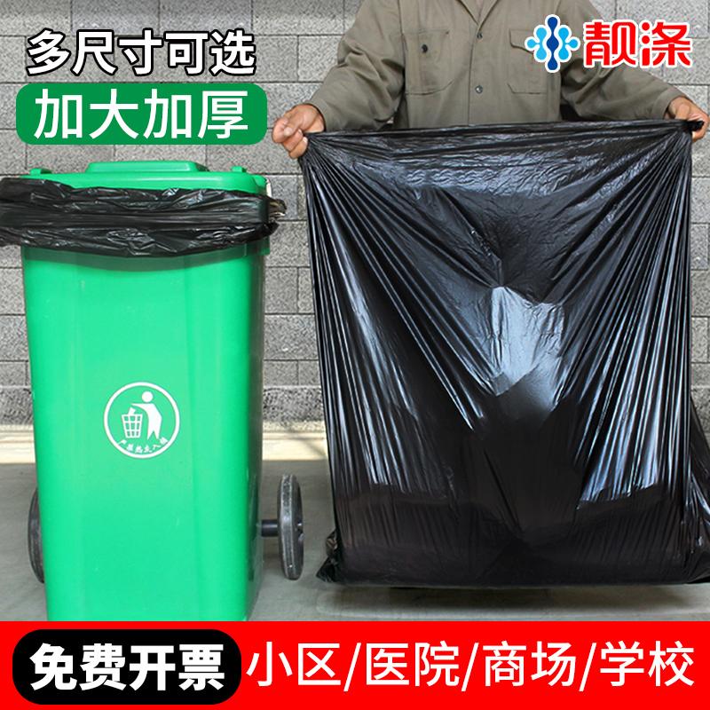 大垃圾袋大号加厚黑色酒店环卫家用厨房塑料袋子80超大特大桶商用