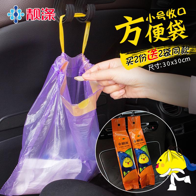 靓涤加厚车载家用一次性桌面垃圾袋彩色小号迷你垃圾桶塑料袋批发