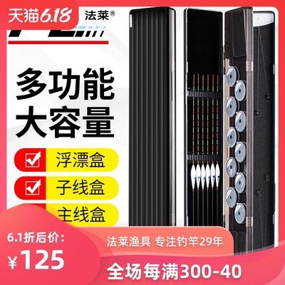 漂盒 多功能三层 三合一子线盒浮漂盒鱼漂盒主线盒鱼线盒渔具