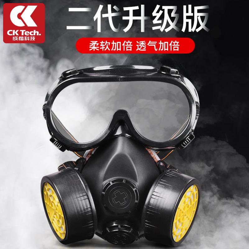化工气体防毒面具喷漆专用粉尘农药防烟异味防护面罩防尘防毒口罩