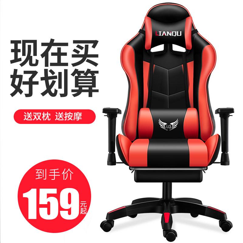 电脑椅电竞椅游戏椅老板椅家用舒适网吧升降可躺主播座椅椅子靠背