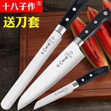十八子作不锈钢瓜果刀套装厨房家用料理切西瓜商用专业长款水果刀