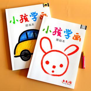 儿童画画书涂色本3 6岁幼儿宝宝填色启蒙描画学画入门简笔画大全