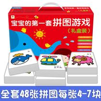 儿童宝宝益智拼图纸质2-3岁男女孩四块简单拼板幼儿智力启蒙玩具