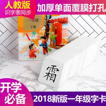 2018人教版一年级生字卡片语文课本