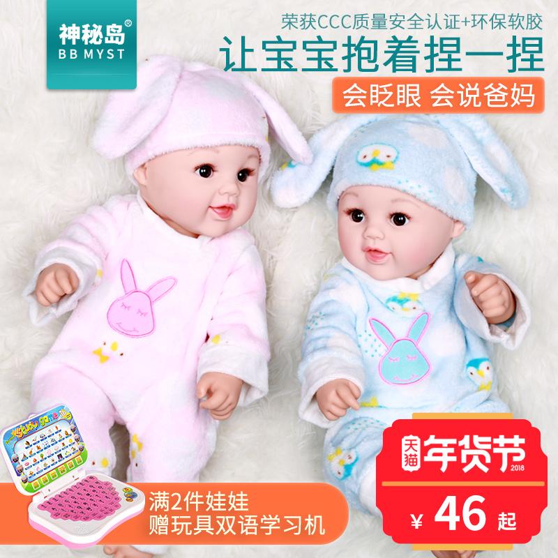 洋娃娃女孩仿真玩具婴儿全软胶硅胶安抚逼真陪睡眠会说话的假娃娃