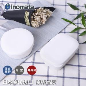 日本进口皂盒带盖旅行创意香皂盒便携浴室沥水洁面皂盒手工皂盒
