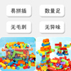 Plastic building blocks for children 3-6 years old educational toys 1-2 year-old girl baby boy assembled spell plug 7-8-10 years old