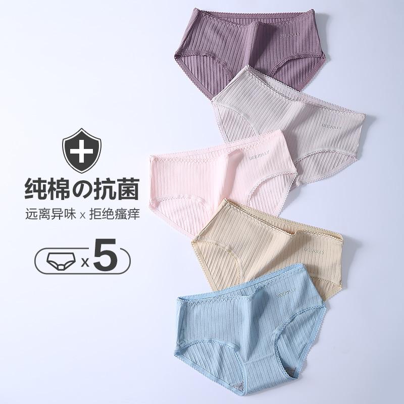 南极人纯棉抗菌日系女士中腰内裤满59.00元可用29.1元优惠券