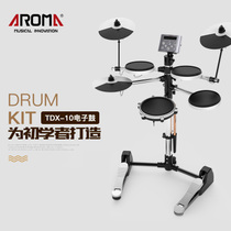 正品阿诺玛电子鼓架子鼓大人儿童初学者电鼓便携式智能电子爵士鼓