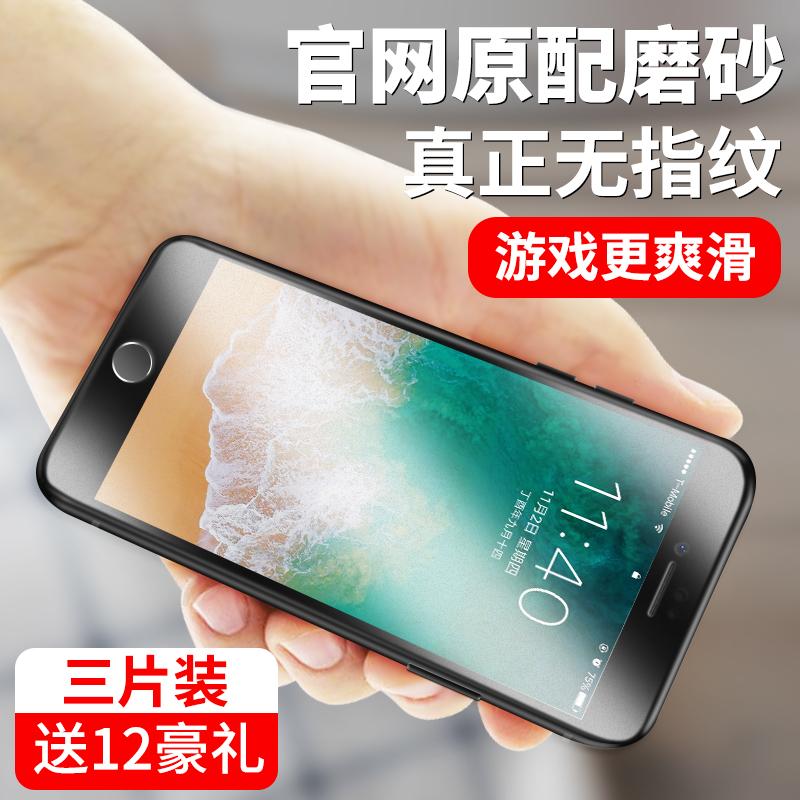 苹果7plus磨砂iphone8 7手机贴膜