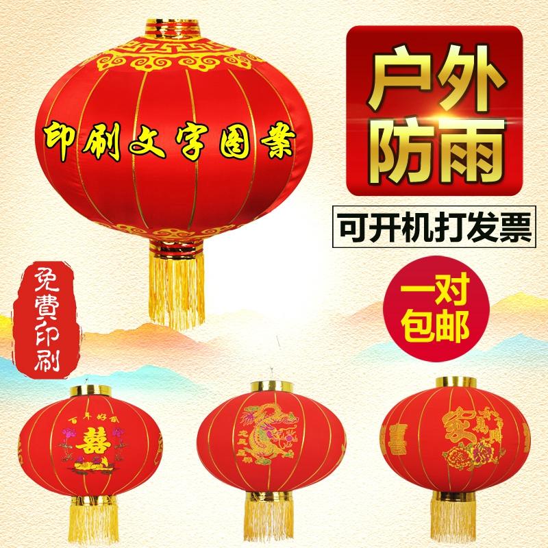 Красный ликующий выйти замуж приветственное слово цяо движение фестиваль юань день свадьба железо рот реклама на открытом воздухе водонепроницаемый фонарь