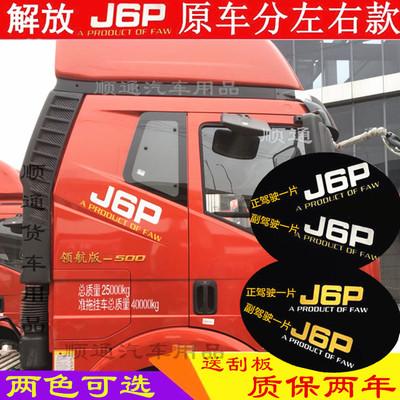 货车解放J6p领航版配件车贴驾驶室卧铺侧面装饰贴纸字标车身贴