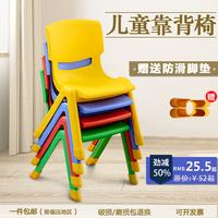 查看加厚儿童靠背椅子塑料宝宝椅子幼儿园游戏坐椅小板凳家用防滑餐椅价格