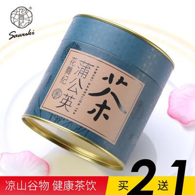 【買2送1】蒲公英茶長白山蒲公英茶可搭配蒲公英根茶葉