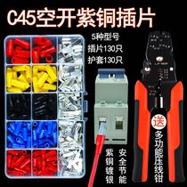 C45紫铜插片DZ47空开插针铜鼻子端头线耳断路器片型冷压接线端子