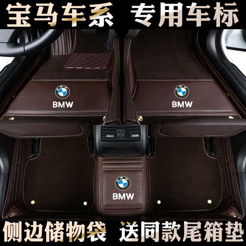 宝马320li脚垫525li新530li320i专用1系118ix1x5x2x3x4全包围地垫