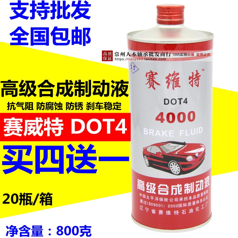 赛威特高级合成汽车制动液 刹车油 防锈 防腐制动液 DOT4 800克
