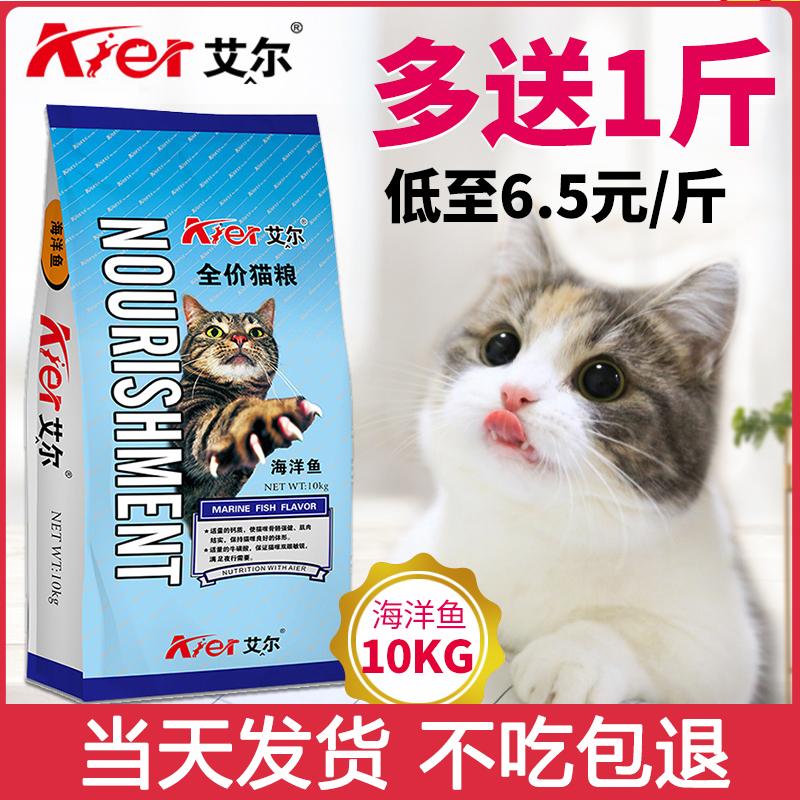艾尔猫粮10kg深海洋鱼味成猫幼猫美短英短美毛天然猫粮20斤<a href=
