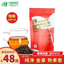 浓香型拜托了冰箱40g新茶叶正山小种散装2018亿健特级有机红茶