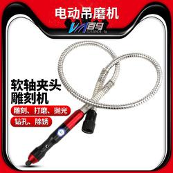 百马BM-DM1电动吊磨机软轴夹头 雕刻机金属打磨笔抛光木刻字笔3mm