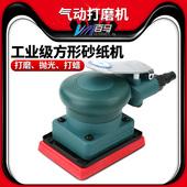 百马BM-812气动方形砂纸机 磨光机砂震机打磨机抛光机磨灰机拉绒