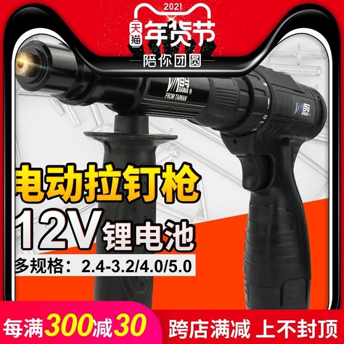 拉铆抢 钉铆钉机电钻拉铆钉枪抽芯铆钉机 LD12电动铆钉枪12V充电式