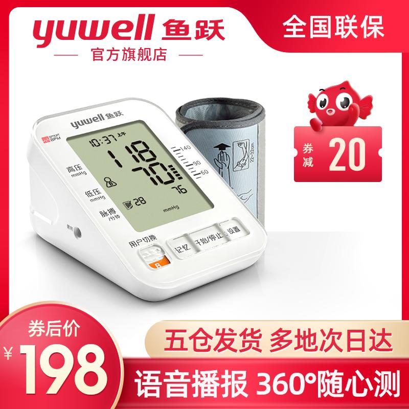 鱼跃电子血压计家用语音上臂式血压仪器自动智能血压测量仪家用
