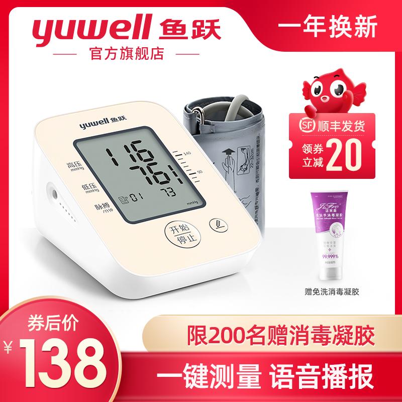 鱼跃语音电子血压计老人家用上臂式血压仪器全自动医用血压测量仪