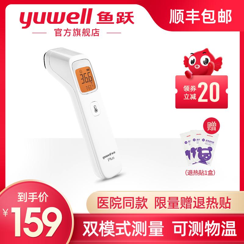 鱼跃婴儿红外线YHW-2电子温度计体温计儿童家用体温枪医用额温枪