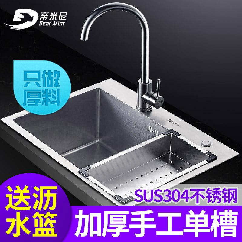 不锈钢洗碗池加厚水盆洗菜盆手工水槽304单槽套餐帝米尼厨房水槽