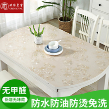 Thickened crystal plate transparent table mat pvc soft glass table mat oval tablecloth waterproof anti-scalding oil-free disposable