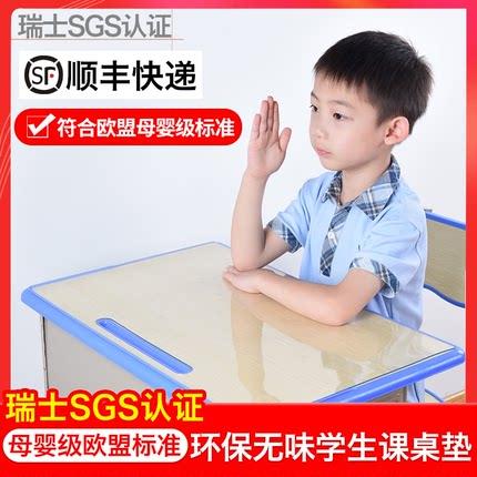 小学生课桌桌布防水学习写字透明桌垫桌面书桌垫水晶板40×60家用
