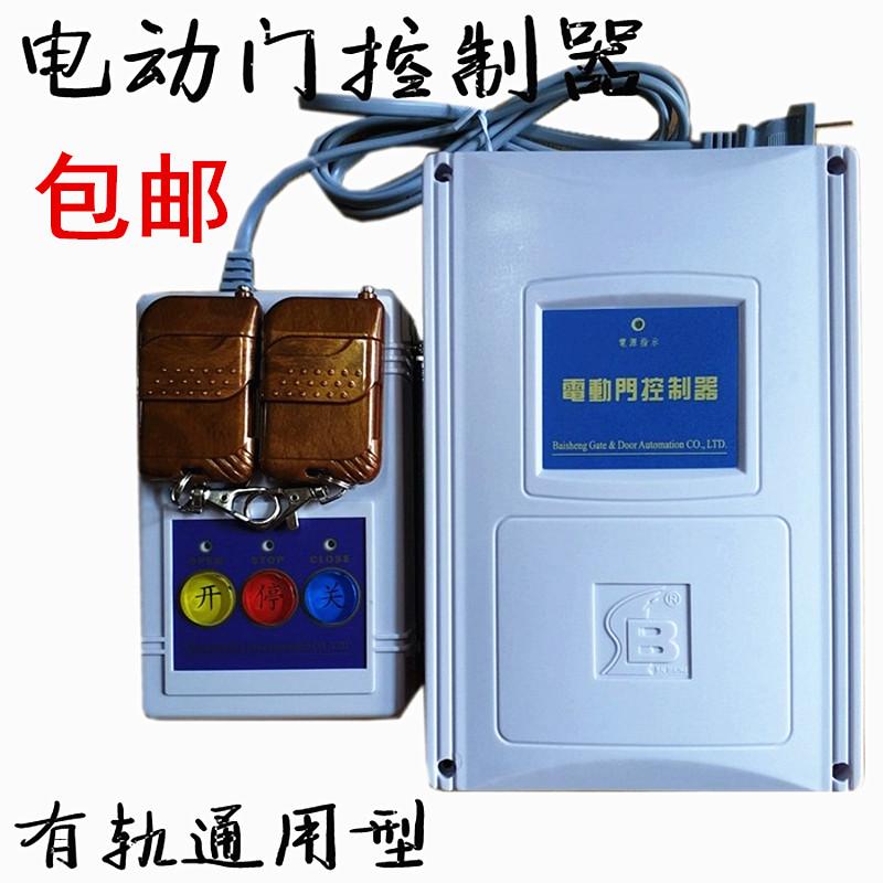 带遥控器有轨伸缩门控制器平移门道闸控制器原装电动门控制器