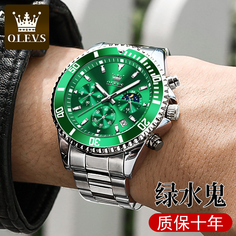 瑞士名牌正品绿水鬼手表男士名表黑水怪全自动机械表石英男表十大